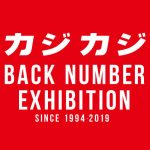 カジカジ Back Number Exhibition