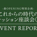 イベントレポート | これからの時代のファッション座談会(仮)