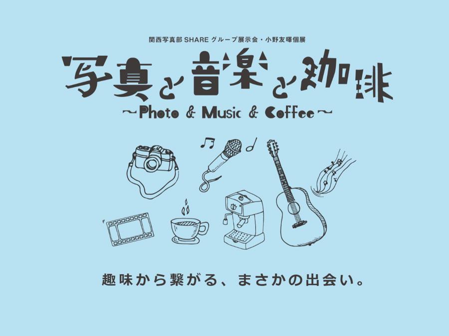 写真と音楽と珈琲フライヤー画像