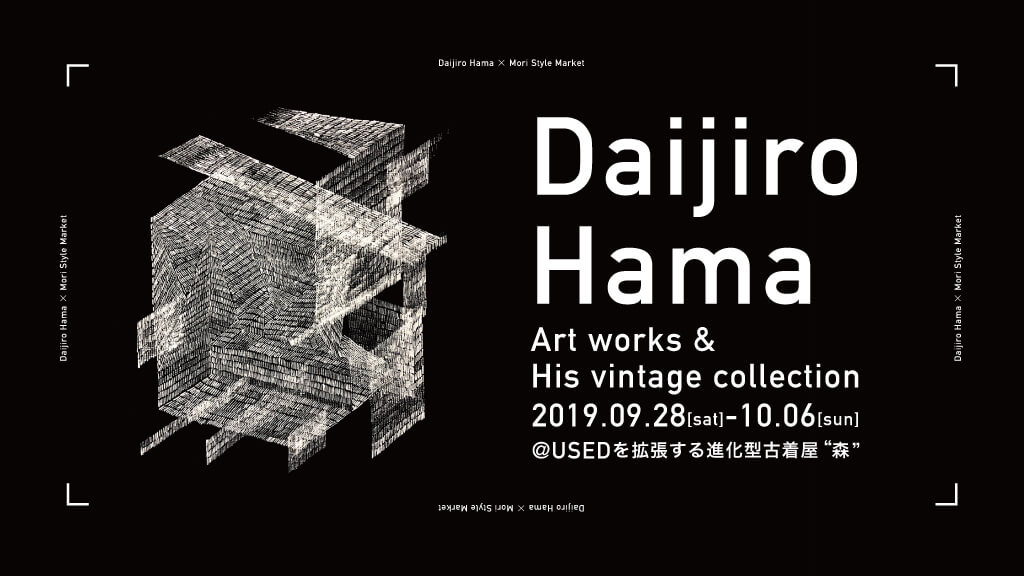 Daijiro Hama Art Works & His vintage collection
