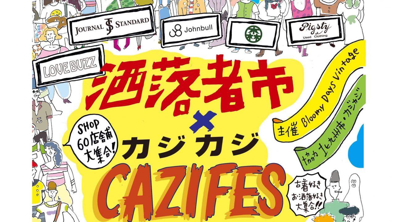 洒落者市 × カジフェス 2019 出店決定