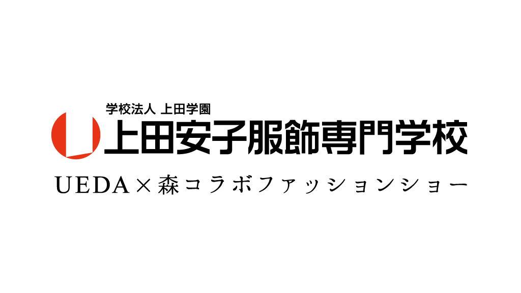 上田安子服飾専門学校 ×「森」コラボプロジェクト オートクチュール技術 × 古着で生まれるNew Fashion