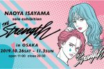 NAOYA ISAYAMA solo exhibition ❝the strength❞