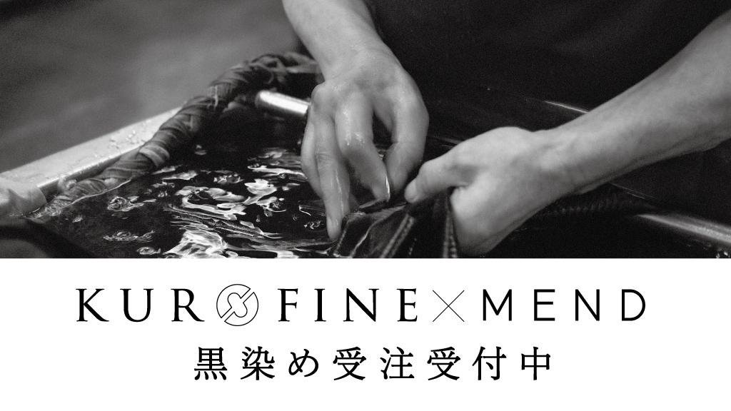 KUROFINE ☓ MEND | 衣類の「黒染め」染め替えサービスを受付いたいます
