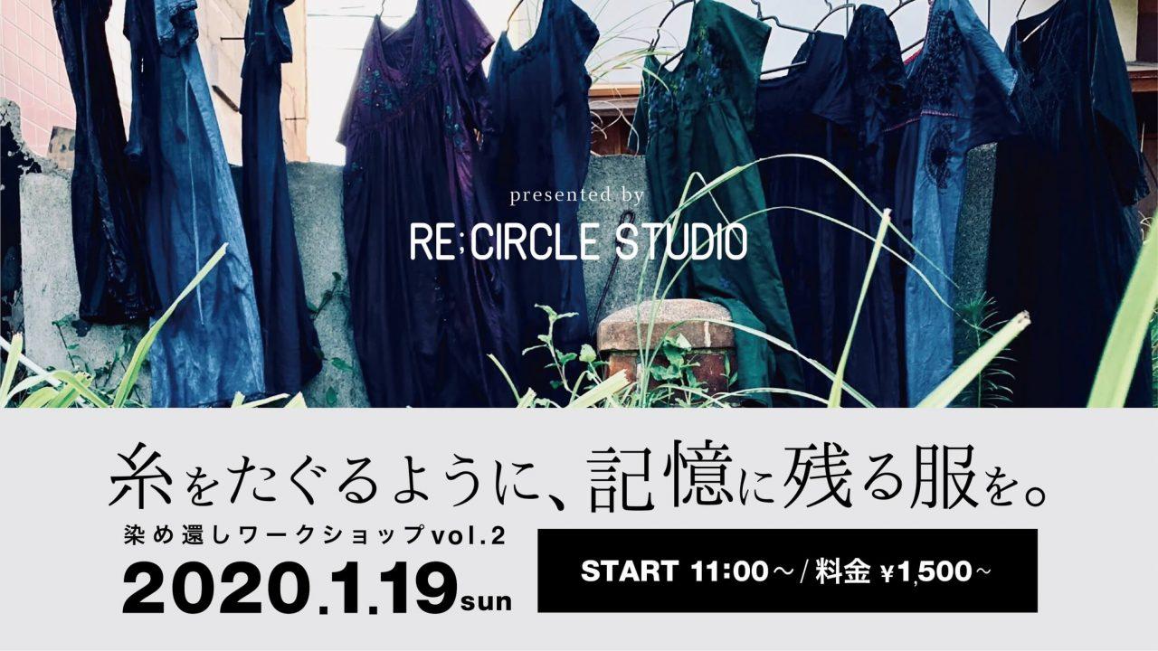 recircle studio 「糸をたぐるように、記憶に残る服を。」 | 染め還しワークショップ vol.2