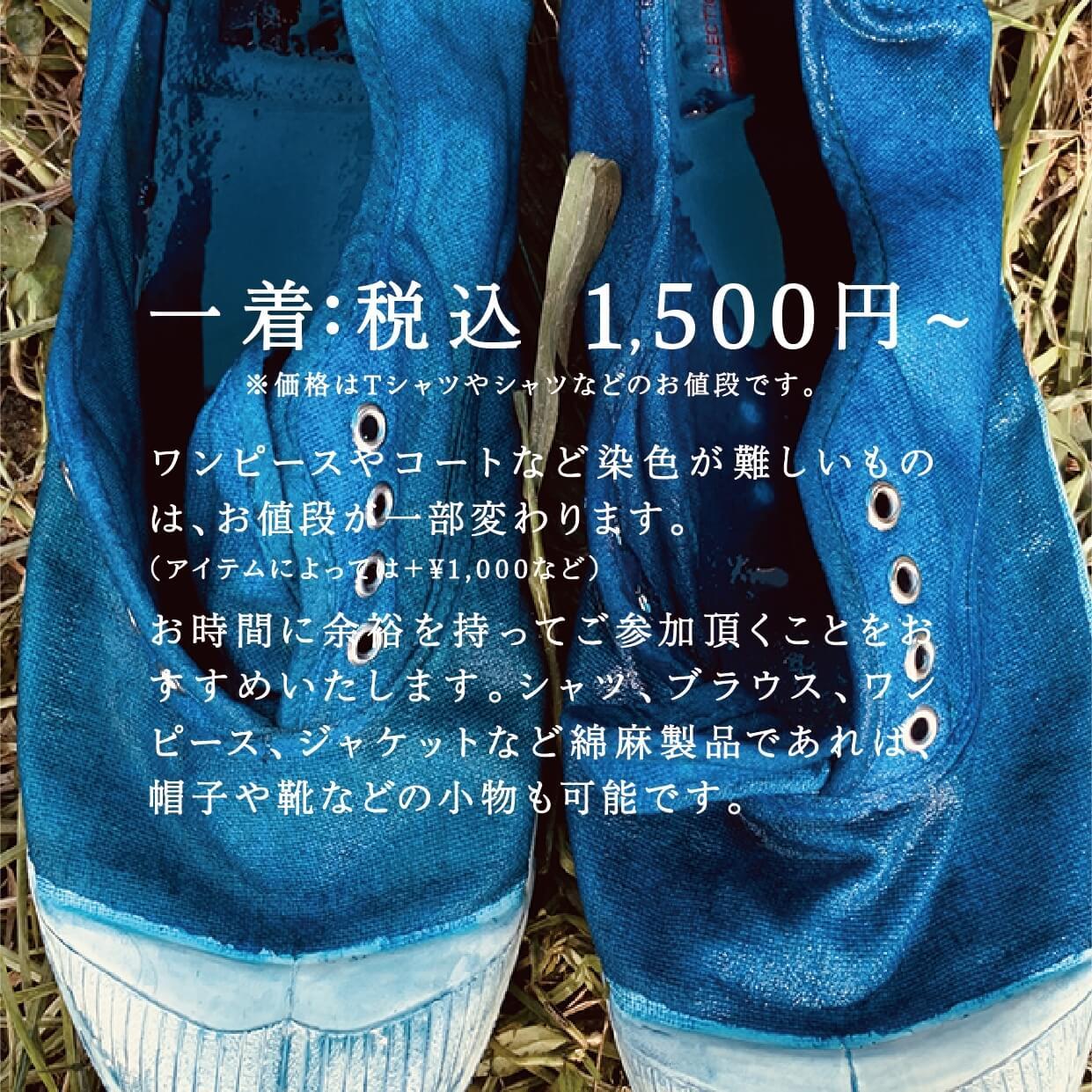 藍染 値段