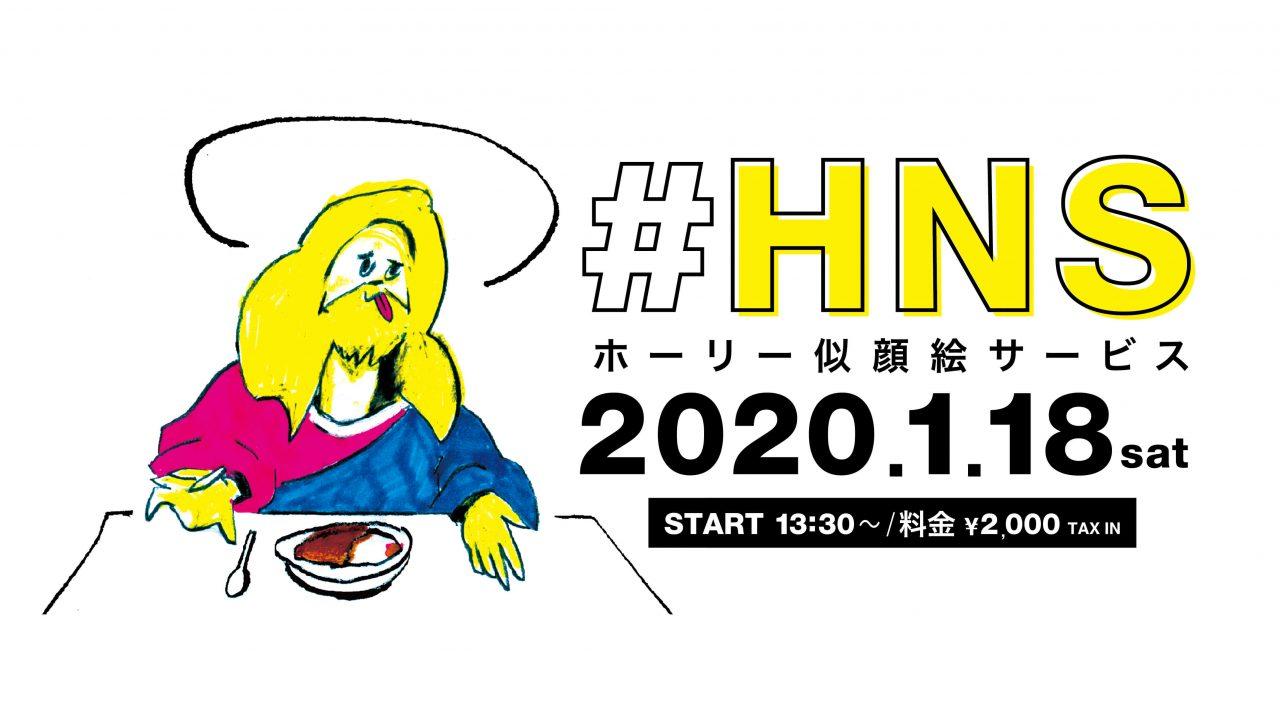 HNS | 堀本勇樹氏による似顔絵サービス