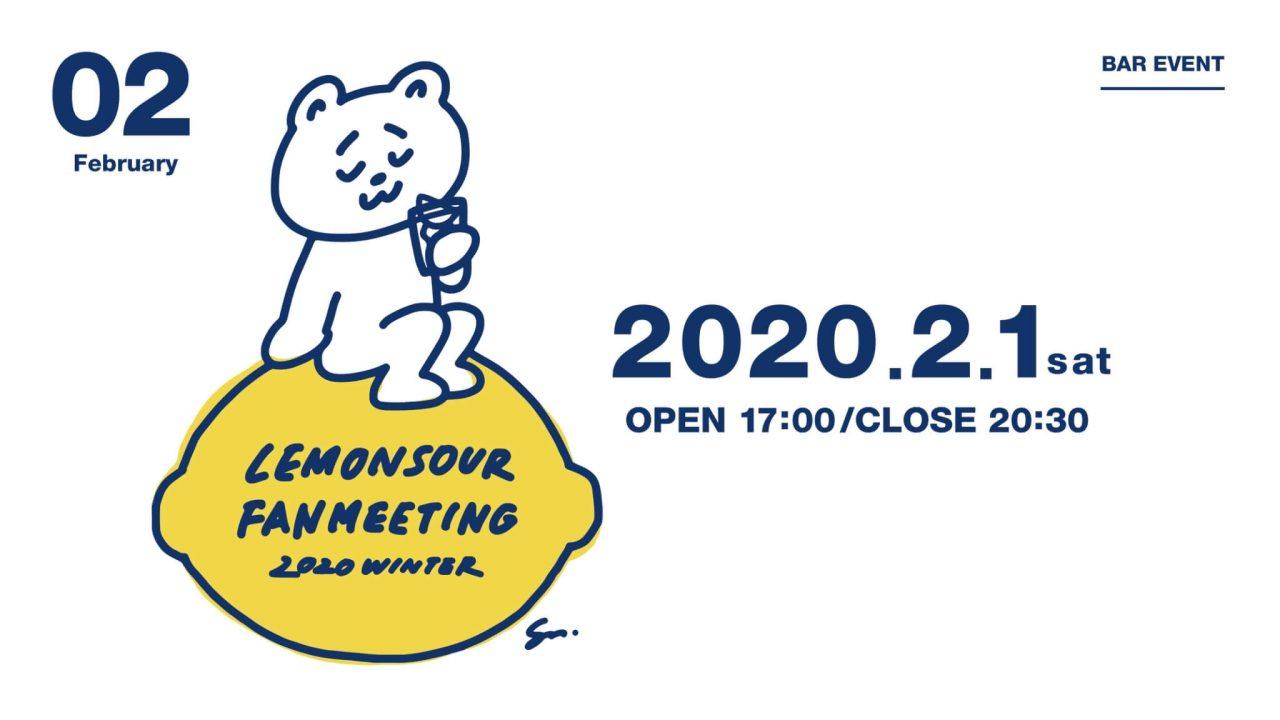 LEMON SOUR FAN MEETING 2020 WINTER | イラストレーター ますださえこ氏 POPUP イベント