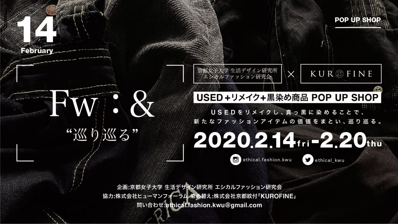 "Fw:& ""巡り巡る"" | 黒染め商品 POP UP SHOP"