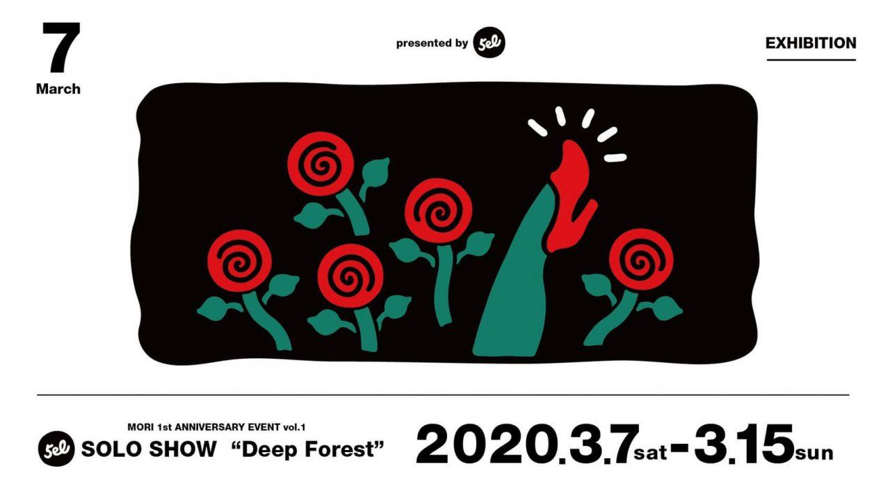 "5eL SOLO SHOW ""Deep Forest"" | MORI 1st ANNIVERSARY EVENT vol.1"