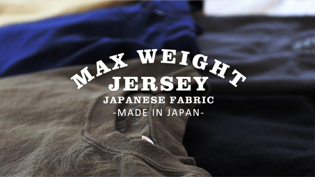 全ての工程を国内制作した「未来の古着を育てる」ブランド 「MAX WEIGHT JERSEY」デビュー