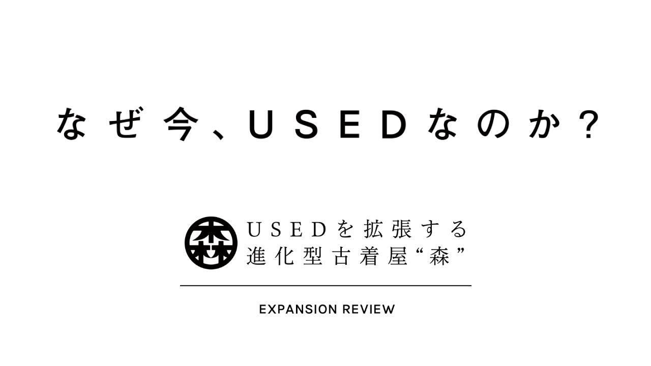 EXPANSION REVIEW 特設ページを公開