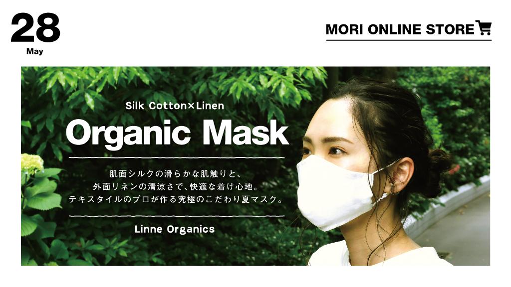 肌にも環境にも優しい、天然素材の夏マスク Silk kotton × linen Organic Mask を販売