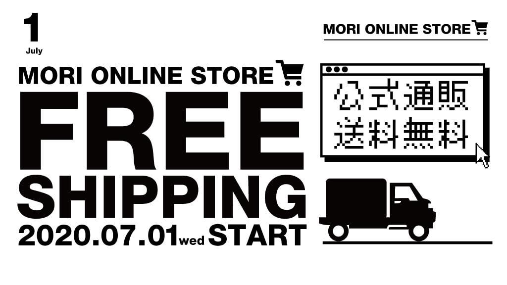 Online Storeにて送料無料キャンペーンを開催