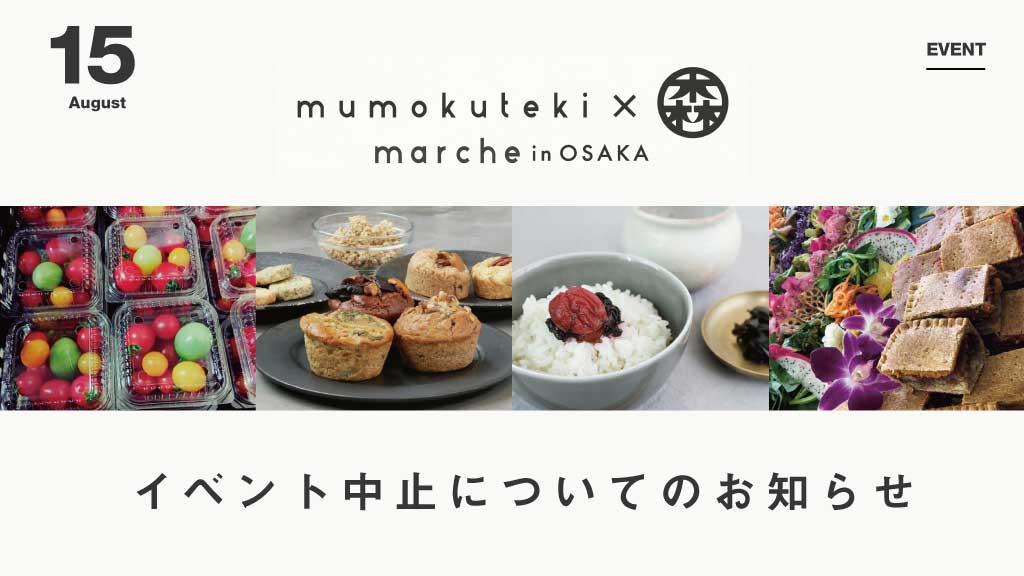 mumokuteki × 森 マルシェイベント