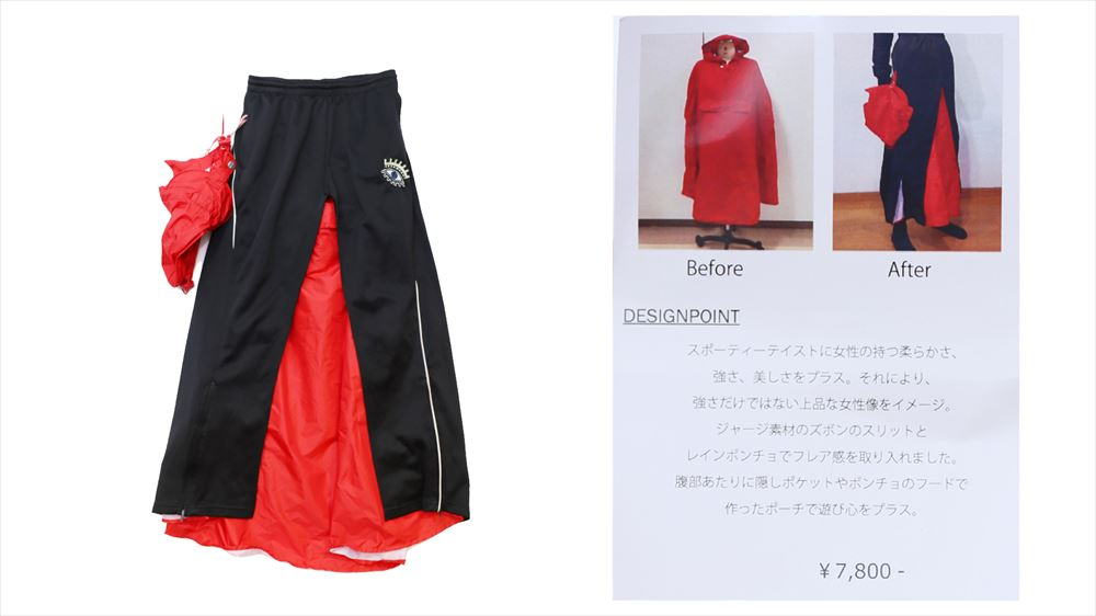 スポーツスカート