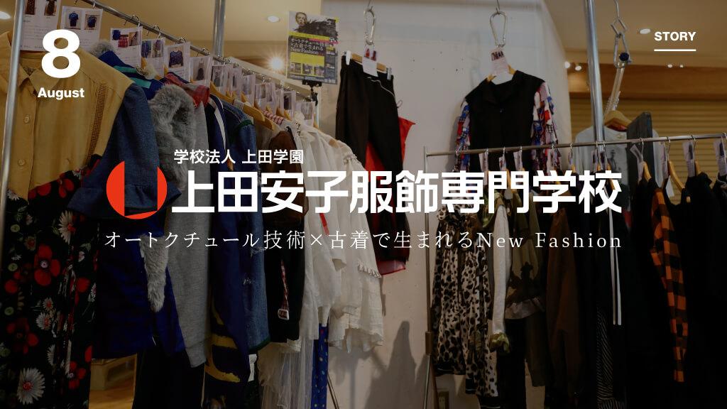 オートクチュール技術×古着で生まれるNew Fashion | 上田安子服飾専門学校×森