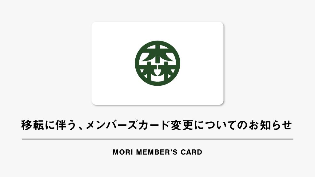移転に伴う、メンバーズカードの変更についてのお知らせ