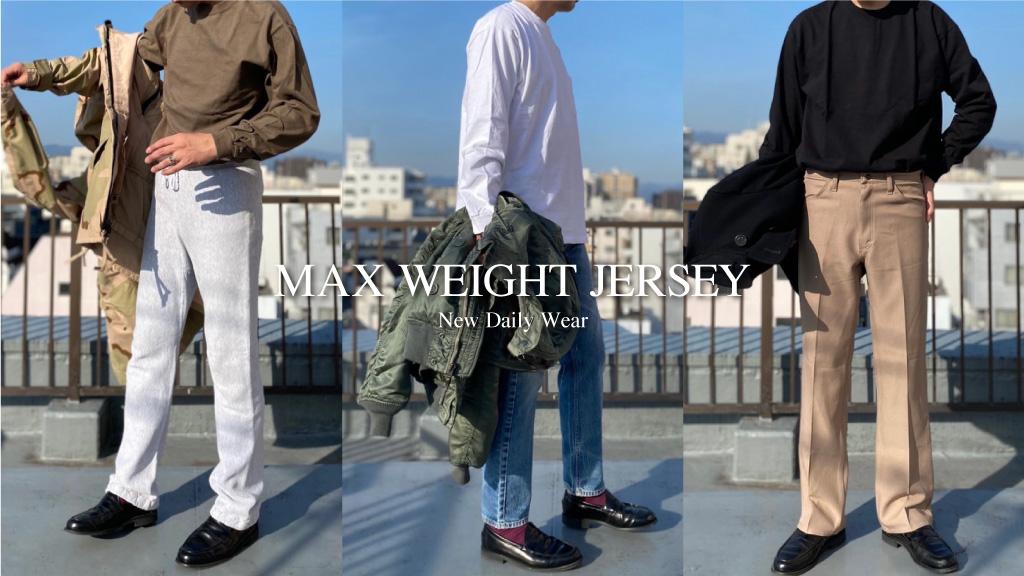 古着好きの為のヘヴィーウェイトカットソー |  MAX WEIGHT JERSEY