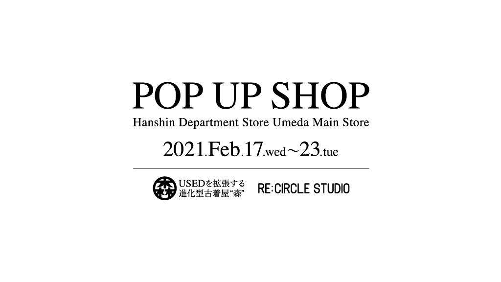 POP UP SHOP | Hanshin Department Store Umeda Main Store