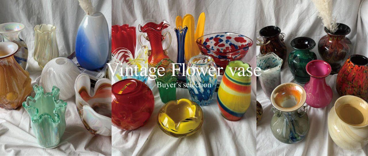 部屋を彩るヴィンテージの花瓶たち
