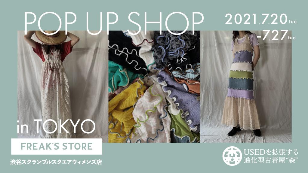 森 POP UP SHOP in TOKYO FREAK'S STORE